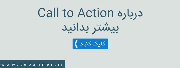 درباره Call to Action بیشتر بدانید