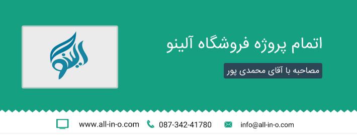 پروژه های طراحی فروشگاه اینترنتی آلینو