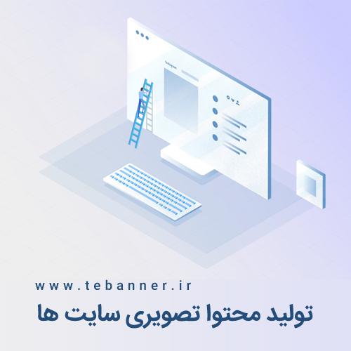 تولید محتوا تصویری برای سایت